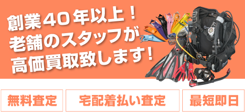 創業40年以上!コスミックの無料査定・高価買取!